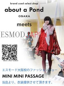 esmod aboutapond 画像